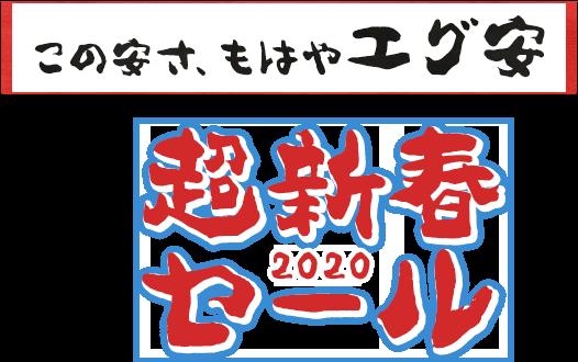 2020 超新春セール